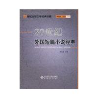 20世纪外国短篇小说经典