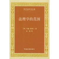 法理学的范围/西方法哲学文库