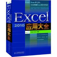 【二手旧书8成新】Excel 2010应用大全 Excel Home 9787115259578
