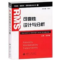 可靠性・维修性・保障性技术丛书:可靠性设计与分析 曾声奎 9787118072846