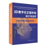 3D数字化正颌外科设计与治疗 正畸与颌面外科医师指导手册