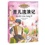 【新华品质】苦儿流浪记,(法)埃克多・马洛(HectorMalot),中国对外翻译出版社