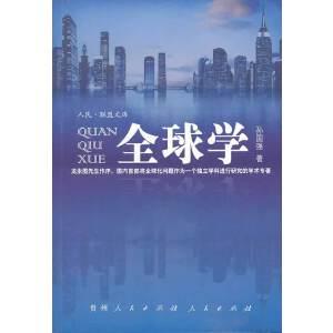 #全球学(RL)―(政治类)(人民联盟文库)