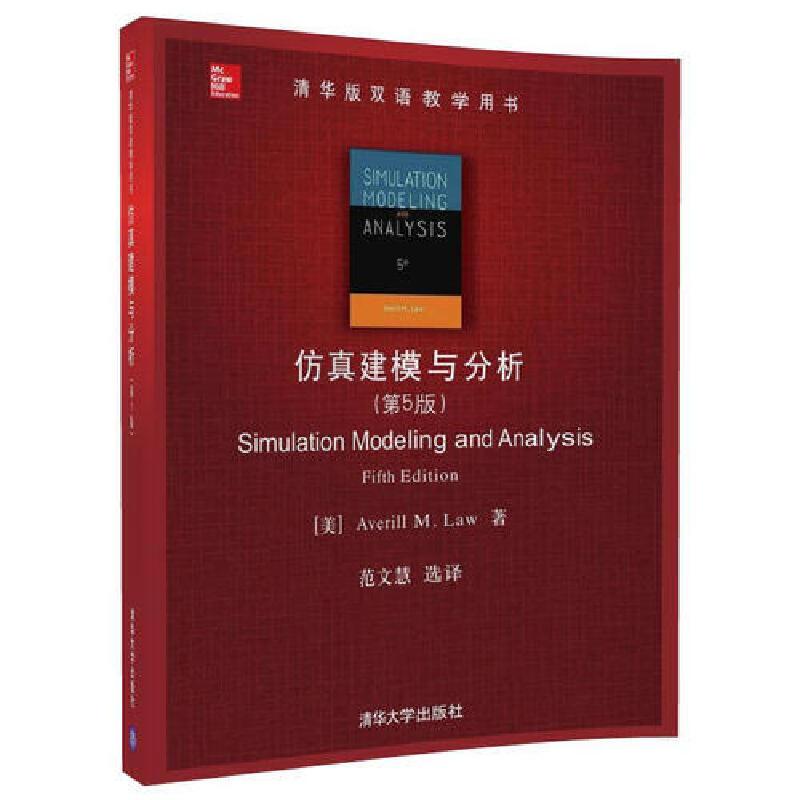 """仿真建模与分析(第5版) 本书被广大读者喻为仿真界的 """"圣经"""",原版印刷超过14500册,被引用12800次。致力于为读者提供综合的仿真知识、*的仿真进展和专业化的仿真应用方法。"""