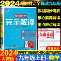 2020春新教材完全解读九年级下册数学人教版