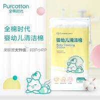 全棉时代婴幼儿清洁棉130mm*100mm,120片/包