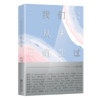 【二手书9成新】 一个7:我们从未陌生过 韩寒 浙江文艺出版社 9787533942687