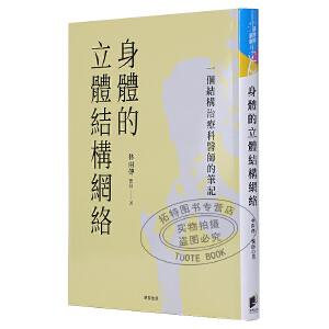 现货 原版进口书 林两传《身体的立体结构网络:一个结构治疗科医师的笔记》晨星