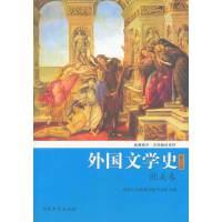 外国文学史(欧美卷)第五版