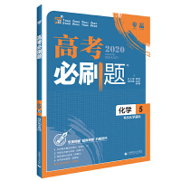 理想树67高考2020新版高考必刷题 化学5 有机化学基础 高考专题训练