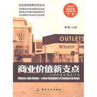 【二手旧书8成新】商业价值新支点:让奥特莱斯赢在中国-罗欣-9787506470094 中国纺织出版社