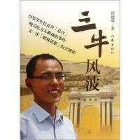 【二手书9成新】 三牛风波 何建明 作家出版社 9787506364300