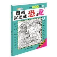 图画捉迷藏 恐龙2  幼儿读物少儿益智游戏 逻辑思维训练书籍