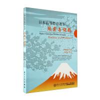 日本高等教育改革:现实与课题