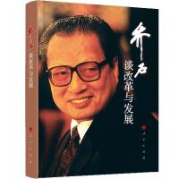 【人民出版社】*谈改革与发展(平)