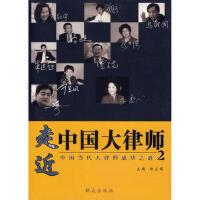 【二手旧书8成新】走近中国大律师中国当代大律师成功之道2 杨立娟 9787501439478