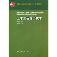 【二手旧书8成新】土木工程施工技术 李慧民 9787112133222