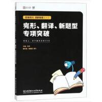 【二手旧书8成新】考研英语(一完形、翻译、新题型专项突破 朱伟 9787568261760