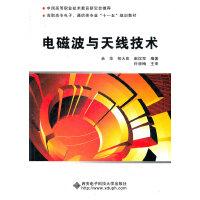 电磁波与天线技术(高职高专电子通信类专业十一五规划教材)