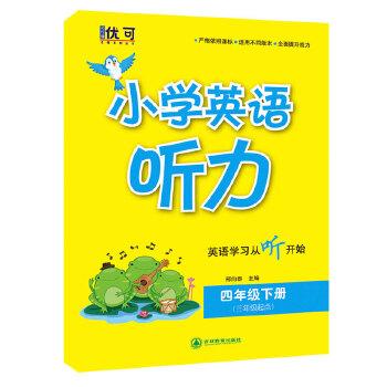 小学英语听力四年级下册