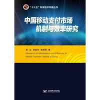 中国移动支付市场机制与效率研究