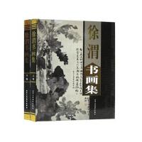 徐渭书画集 精装铜版纸彩印