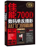 【二手旧书9成新】佳能700D数码单反摄影从入门到精通 神龙摄影