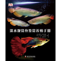 DK淡水观赏鱼鉴赏养殖手册