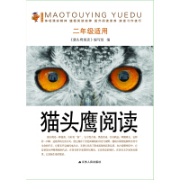 新版猫头鹰阅读2年级 江苏人民