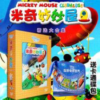 正版米奇妙妙屋dvd高清全集迪士尼中英文双语动画片卡通光盘碟片
