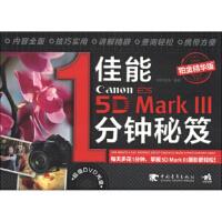 【二手旧书8成新】佳能5D Mark 3 1分钟秘笈(铂金精华版 附 佳影在线 9787515311722