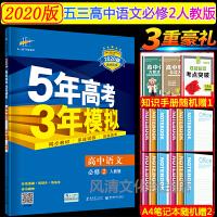 5年高考3年模拟高中语文必修2人教版必修二教材课本同步训练2020版