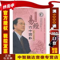 傅佩荣详解易经64卦之事业成功篇 8DVD+解卦手册1本+占卜工具筹策1套