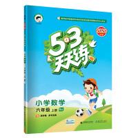 53天天练小学数学六年级上册BJ(北京版)2020年秋(含答案册及测评卷)