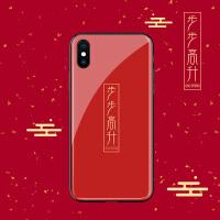 猪年步步高升苹果xs max手机壳iphone7红色本命年6splus玻璃8p中国风6新年文字xr情侣8全包硬壳7pl