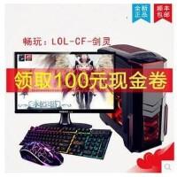 【支持礼品卡】包邮秒I7-920高端四核独显台式组装电脑主机游戏DIY兼容机22英寸整机全套