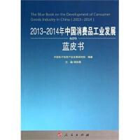 2013-2014年中国消费品工业发展蓝皮书 中国电子信息产业发展研究院著,杨拴昌 9787010133270