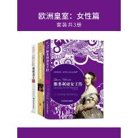 �W洲皇室:女性篇(套�b共3��)