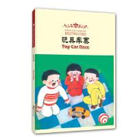 海豚双语童书经典回放:玩具车赛(汉英对照)