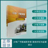 火电厂节能减排手册 能效对标与监管部分