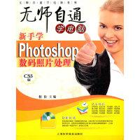 新手学Photoshop数码照片处理(附盘)
