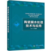 陶瓷膜水处理技术与应用
