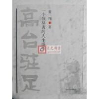 纪检监察反腐:高台驻足(一个领导者的人生感悟) (方正)中国廉政文化文库道德修养卷
