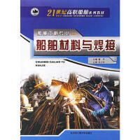 【二手旧书8成新】船舶材料与焊接/21世纪船舶 曾平 9787810738781