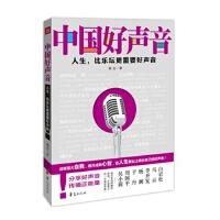 中国好声音 人生,比乐坛更需要好声音 姚远 9787508074580