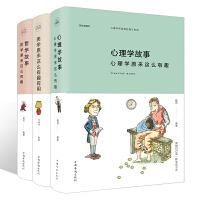 【3】心理学故事 心理学原来这么有趣 美学原来这么有趣 有用哲学故事哲学原来这么有趣 朱光潜好好说话口才成人阅读书籍