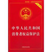 【二手旧书8成新】中华人民共和国消费者权益保护法 实用版 中国法制出版社 9787509348888