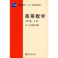 高等数学(第二版)(上册)