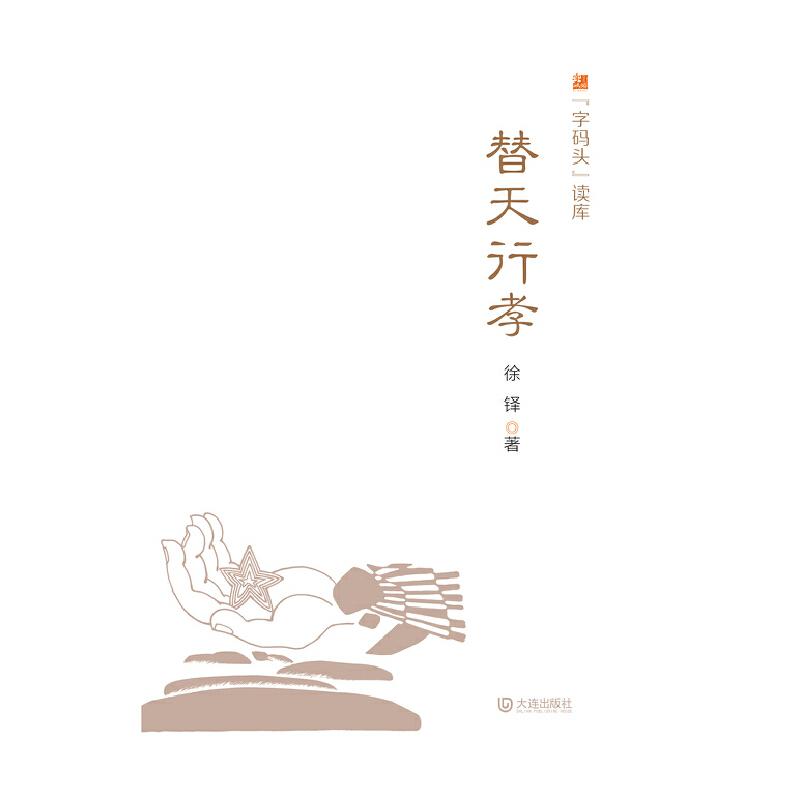 """""""字码头""""读库:替天行孝"""