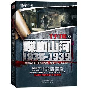 千手千眼之喋血山河1935-1939